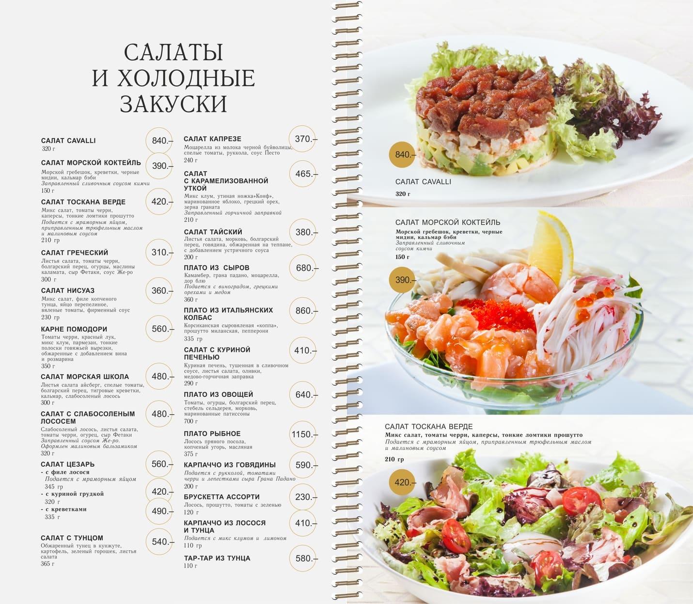 Меню ресторана Cavalli